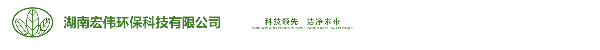 湖南宏伟环保科技有限公司-官网