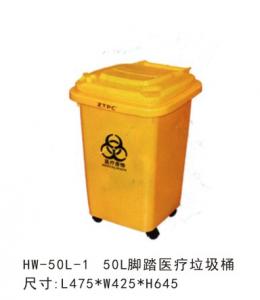 HW-078  50L脚踏医疗beplay官网