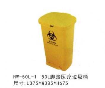 HW-076  50L脚踏医疗beplay官网